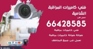 رقم فني كاميرات الشامية