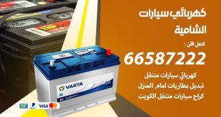 رقم كهربائي سيارات الشامية