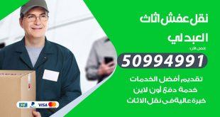تلفون نقل عفش العبدلي