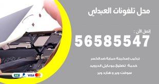 رقم محل تلفونات العبدلي