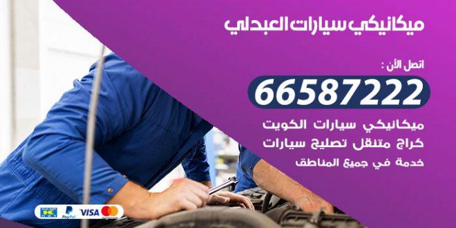رقم ميكانيكي سيارات العبدلي