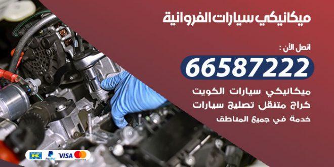 رقم ميكانيكي سيارات الفروانية