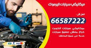 رقم ميكانيكي سيارات اليرموك