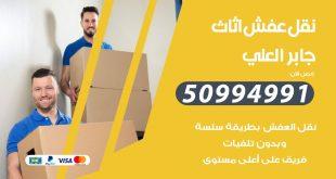 تلفون نقل عفش جابر العلي