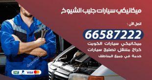 رقم ميكانيكي سيارات جليب الشيوخ