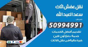 تلفون نقل عفش سعد العبدالله