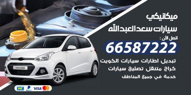 رقم ميكانيكي سيارات سعد العبدالله