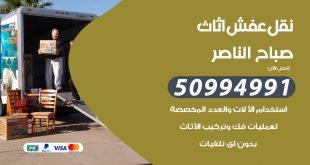 تلفون نقل عفش صباح الناصر