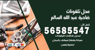 رقم محل تلفونات ضاحية عبدالله السالم