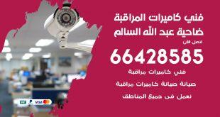 رقم فني كاميرات ضاحية عبدالله السالم