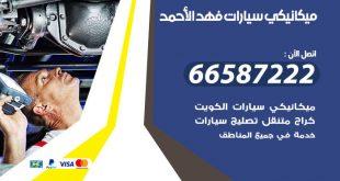 رقم ميكانيكي سيارات فهد الاحمد