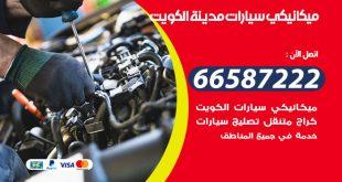 رقم ميكانيكي سيارات الكويت