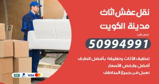 تلفون نقل عفش الكويت