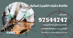 رقم مكافحة حشرات وقوارض الشويخ السكنية