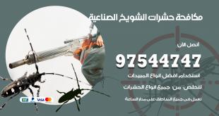 رقم مكافحة حشرات وقوارض الشويخ الصناعية