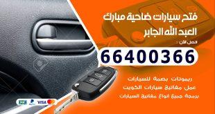 فتح سيارة ضاحية مبارك العبدالله الجابر