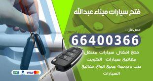 فتح سيارة ميناء عبدالله